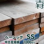 中古足場板SSサイズ 1枚 長さ1000〜1100ミリ,巾200ミリ×厚み35ミリ 材質国産スギ