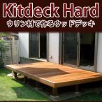 KitdeckHard L-14 1805×2730 床板:縦張