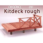 キットデッキラフ 1789mm×3298mm KitdeckRough DIY,組立簡単ウッドデッキ