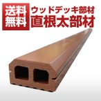 【送料無料】【ウッドデッキ】【人工木】【人工木材】【樹脂ウッドデッキ】直根太部材 SW12