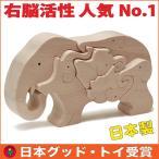 木のおもちゃ 出産祝い 知育 手作り 動物/ ゾウのパズ