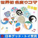美しい色遊び独楽(12種類セット) 綺麗な木のおもちゃ 日本グッド・トイ委員会選定おもちゃ 知育玩具 日本製 木育 こま コマ