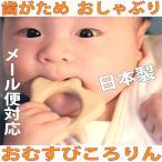 名前入れ可/ はがため おしゃぶり おむすびころりん 日本製 木のおもちゃ 出産祝いにお薦め♪ 赤ちゃん おもちゃ 木育