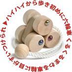 名前入れ可/ 六輪車(S) 木のおもちゃ日本製 3ヶ月 4ヶ月 5ヶ月 6ヶ月 1歳 2歳 3歳 引き車 木育 プルトイ 赤ちゃんおもちゃ