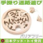 木のおもちゃ 知育 玩具 2歳 3歳/ 動物迷路(円形タイプ)手探りで遊ぶ 出産祝い 日本グッド・トイ委員会選定玩具 日本製 木育