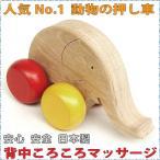 木のおもちゃ 出産祝い 知育 車 1歳 2歳 3歳●はなたれ子象  押しぐるま 愉快で楽しい 日本製 知育玩具 誕生祝い 背中ころころマッサージ
