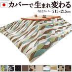 コタツ布団カバー 正方形 おしゃれ 日本製 国産 215×215