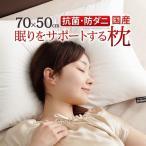 枕 低反発 70×50 新触感サポート枕 洗える