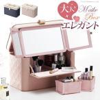 コスメボックス ピンク 三面鏡 メイクボックス コスメケース ワイド 化粧箱 ドレッサー