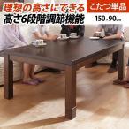 こたつ ハイタイプ 長方形 150×90 6段階に高さ調節できるダイニングコタツテーブル こたつ本体のみ