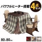 コタツセット ハイタイプ 正方形 80×80 4点セット(こたつ/掛布団/肘付回転椅子2脚) 人感センサー・高さ調節き ダイニングテーブル