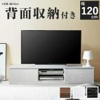 テレビ台 白 黒 ローボード 幅120 背面収納 キャスター付き 26型/32型/40型/46型