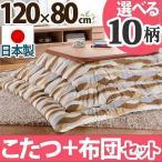コタツセット 長方形 おしゃれ 120×80 折れ脚こたつ コタツ布団 日本製 ナチュラル ブラウン