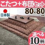 コタツセット 黒 正方形 80×80 ウォールナットコタツテーブル コタツ布団 日本製