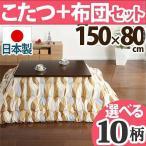 コタツセット 長方形 おしゃれ 150×80 軽量折れ脚コタツテーブル コタツ布団 日本製