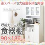 食器棚 キッチンボード(幅90cm×高さ180cmタイプ)
