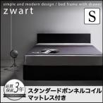 シングルベッド シンプルモダン/収納ベッド ボンネルコイルマットレス:レギュラー付き