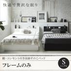 ショッピングすのこ すのこベッド シングル ベッドフレームのみ シングルベッド ブラック ホワイト