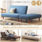 ソファーベッド シングル 二人掛けソファー おしゃれ マルチレイアウトリクライニングソファベッド