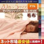 マイクロファイバー 毛布単品 ダブル
