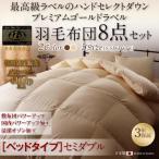 羽毛布団 セミダブル プレミアムゴールドラベル 羽毛布団 ベッドタイプ ホワイト 白