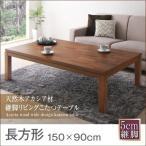 ショッピングこたつ こたつテーブル 長方形(150×90) 天然木アカシア材継脚 おしゃれ