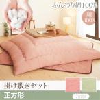 コタツ布団セット 正方形 おしゃれ 肌に優しい綿100%リバーシブル 掛け敷きセット