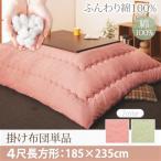 コタツ布団 4尺長方形 おしゃれ 肌に優しい綿100%リバーシブル 掛け布団単品