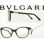 BVLGARI ブルガリ メガネフレーム 4099B-501 ブラック