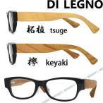 メガネフレーム 木製 ウッド WOOD DI LEGNO 0001-BLACK