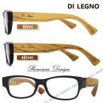 メガネフレーム 木製 WOOD ウッド DI LEGNO 0003-BLACK