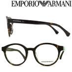 EMPORIO ARMANI エンポリオ アルマーニ マーブルブラウンメガネフレーム ブランド 眼鏡 EA3144F-5089