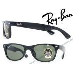 RayBan レイバン サングラス NEW WAYFARER RB-2132F-901 ブラック 偏光レンズ