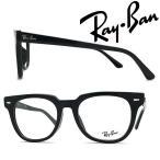 RAYBAN レイバン メガネフレーム ブランド METEOR メテオール ブラック 眼鏡 RX-5377F-2000