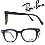 RAYBAN レイバン メガネフレーム ブランド METEOR  メテオール 眼鏡 RX-5377F-5910