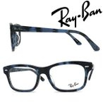 RAYBAN レイバン メガネフレーム ブランド ブルーオパールハバナ 眼鏡 RX-5383F-5946