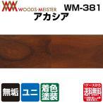 アカシア 無垢フローリング ユニタイプ ウレタンチーク色 15 x 90 x 1820 1.64平米入(ケース)