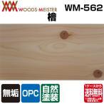 檜 無垢フローリング OPC オイルクリア塗装 節あり 15 x 150 x 1920 1.728平米入(ケース)