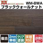 ブラックウォールナット 複合フローリング 2mm単板 UVクリア塗装 床暖対応 12 x 303 x 1818 3.3平米入(ケース)