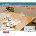 ショッピングテーブル 両面非転写 テーブルマット テーブルクロス 2mm 透明(クリアータイプ)90X150送料無料
