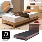 ショッピングベッド ベッド ベット ダブルベッド フレーム単体 宮付き LEDライト付き コンセント付き 北欧 モダン