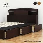ベッド ワイドダブルベッド Wフレーム単体 引き戸付 宮付き 引き出し付き ライト付き コンセント付き
