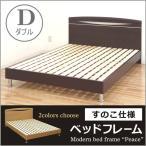 ベッド ダブルベッド 北欧 モダン 木製
