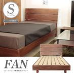 ベッド シングルベッド フレーム単体 ウォールナット すのこベッド レトロ シンプル コンセント付き 北欧 モダン