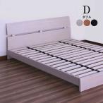 ベッド ダブルベッド フレームのみ ローベッド 巻き すのこ 北欧 モダン シンプル 安い 人気
