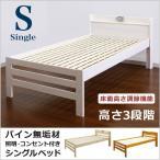 ショッピングベッド ベッド シングル サイズ すのこ すのこベッド 木製 フレーム 人気