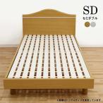 ベッド セミダブルベッド フレーム単体 すのこベッド シンプル 北欧 モダン 木製