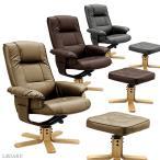 チェア パーソナルチェア オットマン付 チェア 足置き台 一人掛け 一人用 合成皮革  選べる3色 イス 椅子 いす 肘付き シンプル モダン