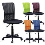 オフィスチェア パソコンチェア チェア イス メッシュ キャスター付き 選べる5色 多色 肘無し 学習 シンプル