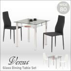 ガラス ダイニングテーブルセット 2人掛け 3点 テーブル幅80 スチール 金属 強化ガラス ハイバック チェア 合成皮革 合皮レザー  ミッドセンチュリー モダン